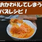 大人気バズり飯レシピ!カラムーチョとにんじんのマヨネーズ和え!レシピ付き!
