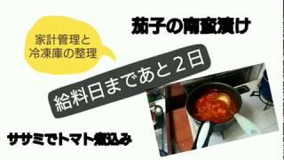 【簡単料理】【家計管理】