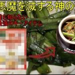 【簡単料理】#1 神の壺ニラ