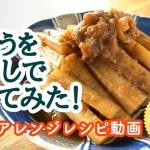 【レシピ動画:ゆで汁アレンジ】ごぼうの梅ゆで
