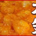 【中華】プロが教える自宅で出来る本格エビチリの作り方!これぞ中華料理店の味!【チリソース】【カンシャオシャーレン】【乾燒蝦仁】