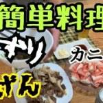 【簡単料理】#砂肝#砂ずり#やげん#カニかまぼこ