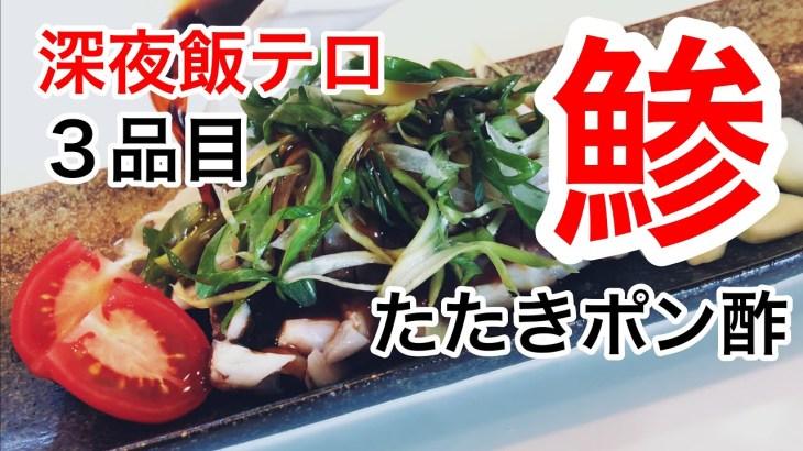 【鯵のたたきポン酢】薬味たっぷりで絶対美味いやつ!男の料理