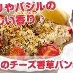 【料理動画】『チキンのチーズ香草パン粉焼き』プロが教えるレシピ 藤田彩実さん【よみファクッキング】