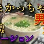 男の料理旅1007 うまかちゃんナレーション解説