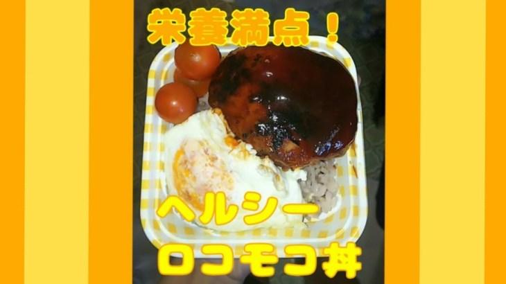 [ 料理 ] 栄養満点!ヘルシー ロコモコ丼 [ 簡単 ]