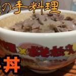 【一人暮らしの料理】牛丼【おそ松さんの丼】