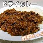 パパっとドライカレー!たっぷり野菜~カンタン時短料理【簡単家庭料理】
