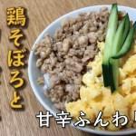 【料理初心者】鶏そぼろと卵そぼろ丼の作り方【簡単レシピ】【三色丼】