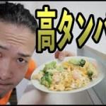 高タンパク簡単お手軽料理!