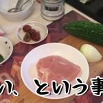 簡単【おつまみ】ゴーヤの肉詰め?これどうなの?【料理動画】【やみつき】【レシピ】【節約】