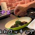 【料理】簡単焼き揚げナス!一人暮らし男子の日常