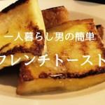フレンチトースト 一人暮らし男の簡単節約料理動画vlog 料理ASMR