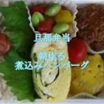 【料理動画123】旦那弁当 お弁当と朝ごはん 朝作るおかず 煮込みハンバーグ