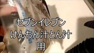 【一人暮らし男45歳】料理野菜けんちん汁とん汁用カップラーメン朝