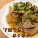 【簡単レシピ】豚バラ大根の甘辛煮の作り方【ホクホク】【下茹で】