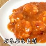 【ぷるぷる】エビチリの作り方【簡単レシピ】【料理動画】