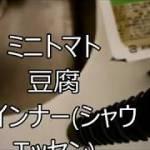 【料理動画】簡単一人暮らし独身男朝ご飯野菜も食べ過ぎ?またも