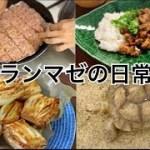 【日常】料理を作ったり、お菓子作りをしたり、夏の終わりの日々