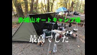 【初冬キャンプ2019年11月】赤城山オートキャンプ場でバンドックソロベース&おでん&熱燗&初ローストビーフ。