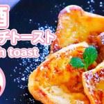 【料理動画】ふわとろ食感♡甘酒フレンチトーストの作り方 簡単レシピ French toast