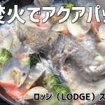 ロッジ(LODGE)スキレット料理!キャンプで簡単アクアパッツァ!