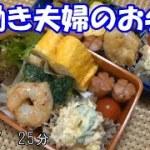 【お弁当】チンジャオロース風 ポテトサラダ 海老とブロッコリーのマヨ炒め 卵焼き ウインナー【Obento】