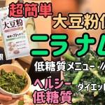 低糖質料理】超簡単!大豆粉を使った韓国家庭料理!【ニラナムル】作り方&レシピ ∥ 糖質制限している方にピッタリ‼︎/ダイエット料理/low carbohydrate diet