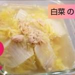 簡単 「白菜のうま煮」 * 作り置き / 副菜 / 料理音 / 優しい味 ♡