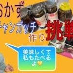 【料理動画】私の大好き韓国のおかず作りに挑戦!!!【마늘종장아찌】