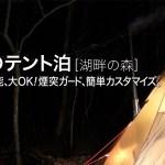 【薪ストーブ&ソロキャンプ】新しい煙突ガードとストーブ料理♪スペアリブ・じゃがバター・焼きおにぎり