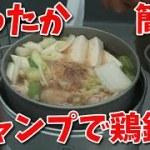 【冬のキャンプ料理】鶏肉と野菜で簡単鍋