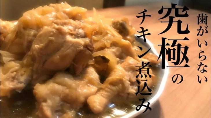 【一人暮らし】が作る鶏肉のさっぱり酢煮込み【自炊】【手羽元料理】