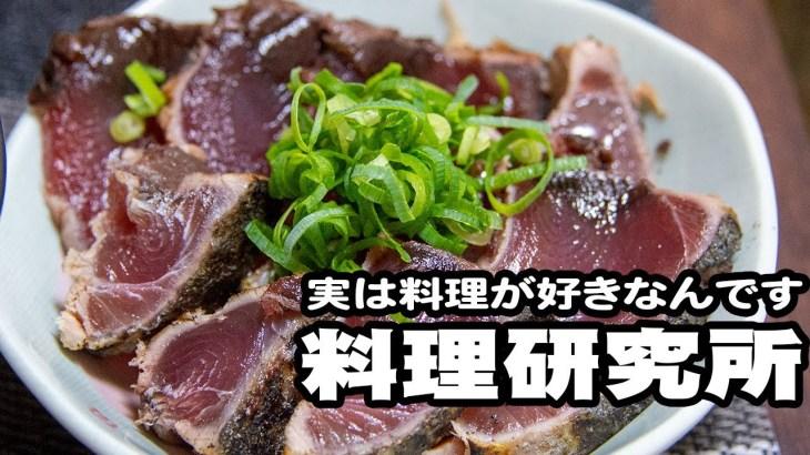 【男の料理】カツオのたたき編