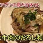 【簡単料理】なすと牛肉のおろし和え 相性バツグンの取り合わせ