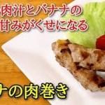 【簡単料理】バナナの肉巻き