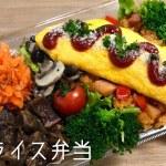 【オムライス弁当】お弁当作り|キャロットラペ・牛肉の赤ワイン煮込みときのこのガーリックハーブソテー(昨日の晩御飯)