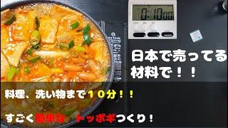「韓国料理」ラーメンより簡単なトッポギ作り方!洗い物まで10分!トッポギモッパンも!tteokbokki recipe.レシピ
