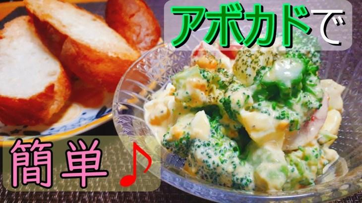 【料理動画#15】卵とアボカドとブロッコリーのサラダ 【おつまみ】レシピ