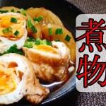 【料理動画#16】 大根とたまご巾着の煮物 【おつまみ】【おかず】簡単レシピ