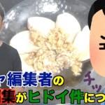 【料理】身長190cmのアスリートが教える鶏ハムレシピが凄いのに陰キャ編集者がディスり編集を辞めないw