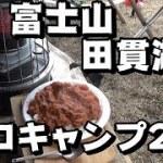 富士山 田貫湖ソロキャンプ2