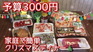 【クリスマス料理】予算3000円で、クリスマスディナー🎄【料理動画】【クリスマス】【ローストビーフ】【エビマヨ】 【おつまみ】