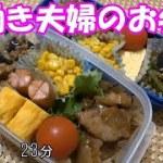 【お弁当】豚肩ロースの焼肉炒め ナスとピーマンの味噌炒め コーンバター 卵焼き ウインナー【Obento】