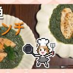 フレンチソースで魚料理or肉料理【簡単レシピ】