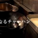 【美味しい炒飯】【プロ料理】『アレ』を入れるだけでめちゃくちゃ美味しいチャーハンが誰でも作れる。【不思議な動画】