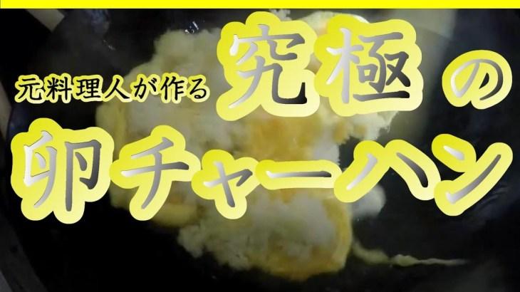 元料理人の俺が究極の卵チャーハンを作る!!【男の料理】【中華鍋】