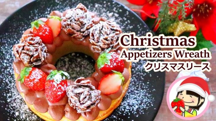 【クリスマス料理】市販のバームクーヘンで作る!簡単クリスマスリースの作り方レシピ