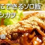 妄想ソロキャンプ飯 キャンプ料理 ハヤシカツ 簡単にできるソロ飯