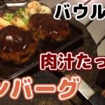 キャンプ料理 バウルーで肉汁たっぷりハンバーグ【ホットサンドメーカー】